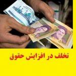 تخلف در افزایش حقوق