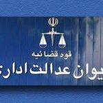 معافیت جانبازان، ایثارگران و افراد تحت تکفل از پرداخت ۲ درصد حق درمان