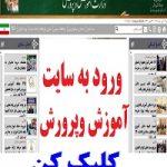 سایت وزارت اموزش و پرورش