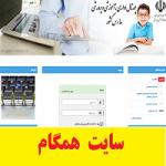 سایت همگام