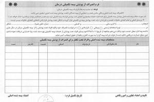 انصراف بیمه تکمیلی فرهنگیان98 99