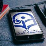 زمانبندی انتخاب رشته و مصاحبه دانشگاه فرهنگیان