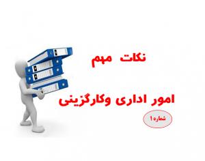 مـوارد مهم در حوزه امور اداری کارگزینی جهت جلوگیری از تضییع حق و حقوق همکاران فرهنگی