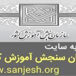 به سایت سازمان سنجش www.sanjesh.org
