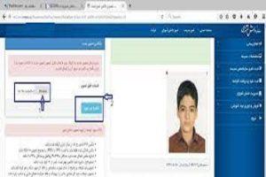 آموزش قراردادن عکس دانش آموزان در سناد با توضیحات کامل (فیلم و عکس)