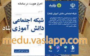 ورود به سایت شاد medu.vaslapp.com, شبکه اجتماعی شاد دانش آموزی