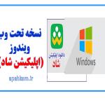 تحت وب ویندوزاپلیکیشن شاد