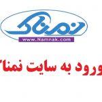 namnak.com ورود به سایت اصلی نمناک