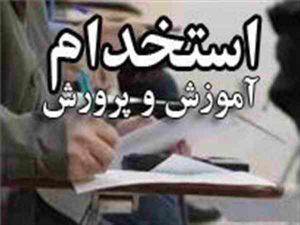 استخدام آموزش و پرورش1399