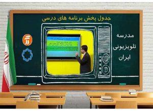 برنامه درسی شبکه آموزش سه شنبه ۳۰ دی ۹۹ اعلام شد