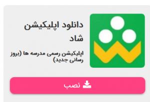 دانلود نسخه اپلیکیشن شاد