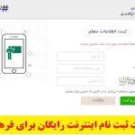 سایت-ثبت-نام-اینترنت-رایگان-برای-فرهنگیان