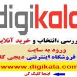 ورودسایت دیجی کالا www.digikala.com, فروشگاه اینترنتی دیجیکالا اینجا کلیک کنید
