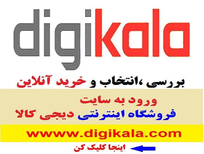 ورود به سایت دیجی کالا www.digikala.com, فروشگاه اینترنتی دیجیکالا اینجا کلیک کنید