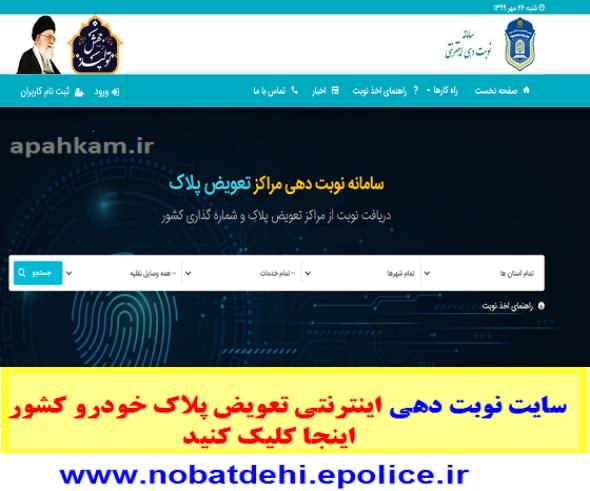 ورود-به-سایت-نوبت-دهی-تعویض-پلاک-خودرو-www.nobatdehi.epolice.ir