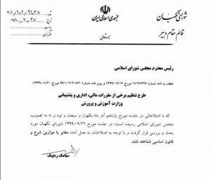 تایید مدرک دوم فرهنگیان درشورتی نگهبان