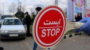 تداوم محدودیت سفر بین شهری در تعطیلات عیدفطر