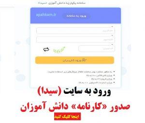 آدرس سامانه ثبت نمرات دانش آموزی سیدا – sida.medu.ir