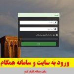 سایت همگام hamgam_medu.ir