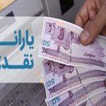 مصوبه کمیسیون تلفیق برای ۲ تا ۵ برابر شدن یارانه نقدی