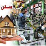 مهلت تکمیل موجودی کارگران و بازنشستگان برای مسکن ملی