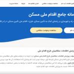 ثبتنام بیش از ۴۰۰ هزار متقاضی در طرح نهضت ملی مسکن
