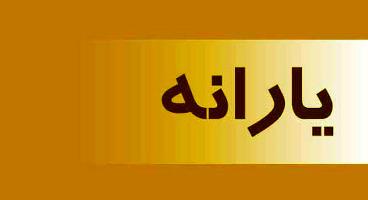 ۱۱۰ هزار تومان،یارانه جدید برای هر ایرانی