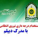 آگهی استخدام در نیروی انتظامی از طریق پذیرش در دانشگاه علوم انتظامی