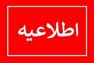 اطلاعیه وزارت آموزش و پرورش درباره فارغالتحصیلان دانشسراها
