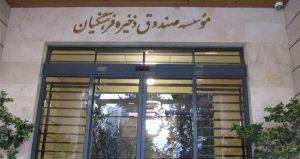 پیشنهاد اصلاح اساسنامه صندوق ذخیره فرهنگیان