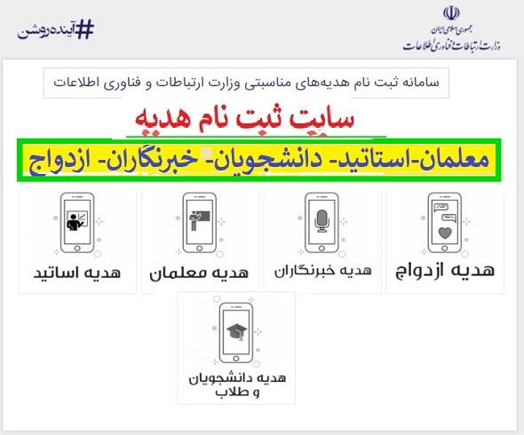 سایت ثبت نام و دریافت هدیه های وزارت ارتباطات ictgifts.ir