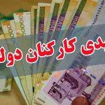 فوری:میزان پاداش پایان سال ۱۳۹۹ (عیدی) کارکنان دولت تعیین شد