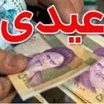 میزان افزایش حقوق و عیدی کارکنان دولت اعلام شد