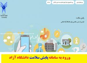 azadhr.healthehr.ir | سامانه پایش سلامت دانشگاه آزاد 1400