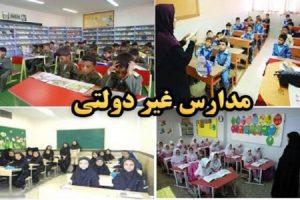 معلمان مدارس غیردولتی مشمول دریافت عیدی می شوند/موسسان مدارس اقدام کنند