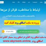 سایت اسکای روم www.skyroom.online