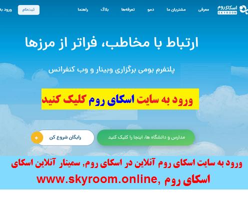 ورود به سایت اسکای روم www.skyroom.online, آموزش آنلاین در اسکای روم, سمینار آنلاین اسکای روم