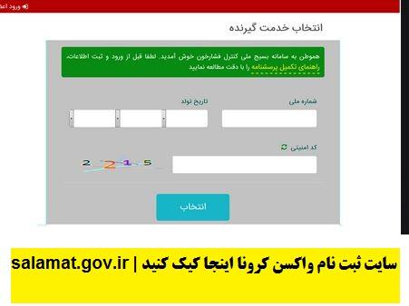 salamat.gov.ir | سایت ثبت نام واکسن کرونا اینجا کیک کنید