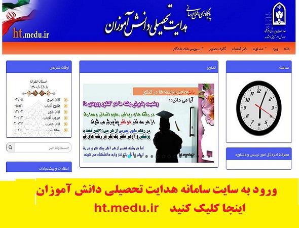 ورود به سایت سامانه هدایت تحصیلی دانش آموزان ht.medu.ir (2)