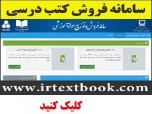 www.irtextbook.irسایت ثبت نام کتاب