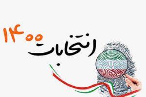 کمیسیون بررسی تبلیغات انتخابات ریاست جمهوری