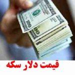 قیمت امروز دلار و ارز آزاد سکه طلاءیکشنبه2 آبان ماه