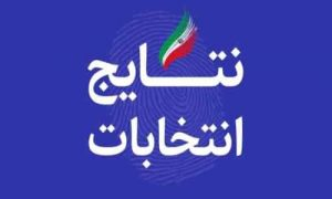 نتایج انتخابات شورای شهر تهران اعلام شد.