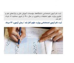 ثبت نام آزمون استخدامی وزارت علوم آغاز شد / زمان آزمون: ۲۲ مرداد