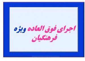 آخرین اخبار فوق العاده ویژه فرهنگیان امروز ۱ مرداد ۱۴۰۰