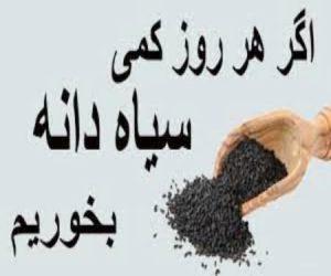 خواص بیشمار سیاهدانه آشنا شوید