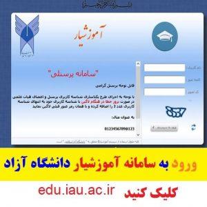 ورود به سامانه آموزشیار دانشگاه آزاد | edu.iau.ac.ir