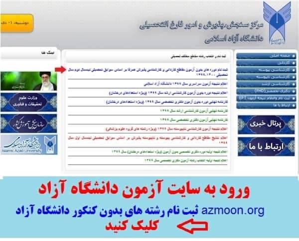 ورود به سایت آزمون دانشگاه آزاد azmoon.iau.ac.ir, ثبت نام کنکور دانشگاه آزاد, ثبت نام رشته های بدون کنکور دانشگاه آزاد azmoon.org