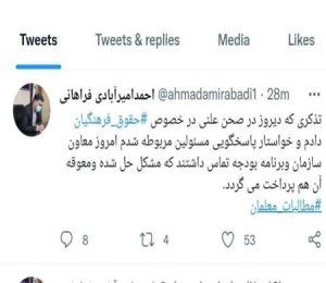 احمد امیر آبادی فراهانی خواستار واریزی فوق العاده ویژه حقوق فرهنگیان