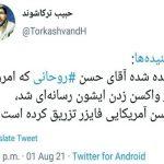حسن روحان کدام واکسن تزریق کرده است